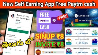Team11 4u app  New Paytm Cash Earning App Signup ₹48 | Money earning apps in telugu | Mm tech telugu