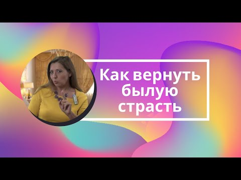 Как вернуть былую страсть / Анна Лукьянова