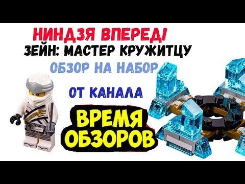 ЛЕГО NINJAGO 70661 ЗЕЙН МАСТЕР КРУЖИТЦУ ОБЗОР/ВРЕМЯ ОБЗОРОВ