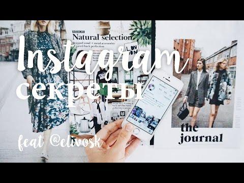 INSTAGRAM: привлечение подписчиков, работа с брендами и пр // ft. @elivosk