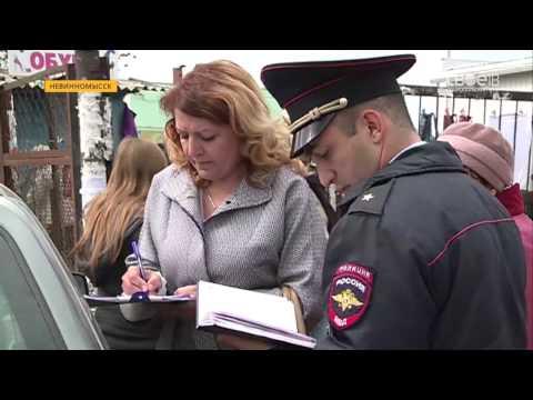 В Невинномысске продолжают борьбу со стихийной торговлей