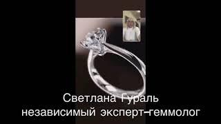 Бриллианты в истории России, происхождение драгоценных камней Светлана Гураль