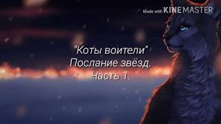 """""""Коты воители""""Послание звёзд.Часть 1.(чит. Описание)."""