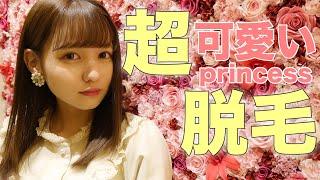 まじプリンセス👗❤️医療レーザー脱毛の結果報告!!!