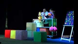 У театрі ляльок покажуть виставу-урок англійської мови