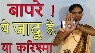 Jadu Sikhe in Hindi   Magic Tricks For Kids   Magic   Learn Simple Magic Tricks  