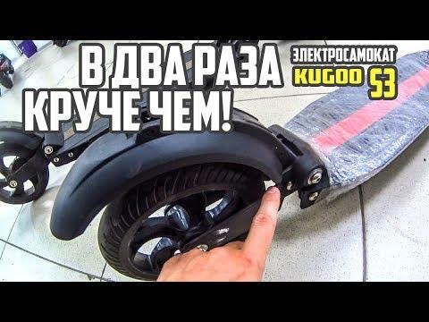 В два раза лучше чем электросамокат Kugoo S3! Бюджетный самокат едет далеко!
