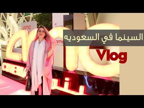 السنيما في السعودية😱 Cinema in KSA(فلوق)رحت أول يوم للسينما😍و ضيعنا السياره😭