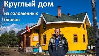 Семья Липинских о своем круглом доме из соломенных блоков(Была организована поездка в поселение