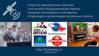 Установка спутниковых антенн. Спутниковое ТВ. Телекарта, Триколор, НТВ+, МТС ТВ.