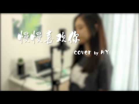 ?????? - ??? ?Cover by H.Y.