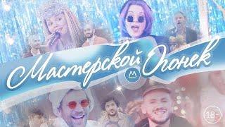 Иван Дорн - Мастерской огонёк (feat. YUKO, гурт [О] & Constantine) [18+]