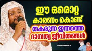 ദേഷ്യവും ദാമ്പത്യ ജീവിതവും.....Islamic Speech In Malayalam | Noushad Baqavi 2015