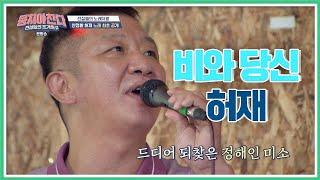 (못하는 게 뭐야?!) 예능 신생아 허재(Huh Jae)의 ′비와 당신′♪ 뭉쳐야찬다(jtbcsoccer) 6회