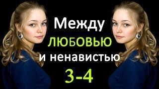 Между любовью и ненавистью 3-4 серия / Русские мелодрамы 2017 #анонс Наше кино