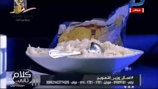Download Video كلام تانى| رشا نبيل تفاجئ وزير التموين على الهواء بطبق رز هندى سئ الجوده.. شاهد رد فعله MP3 3GP MP4