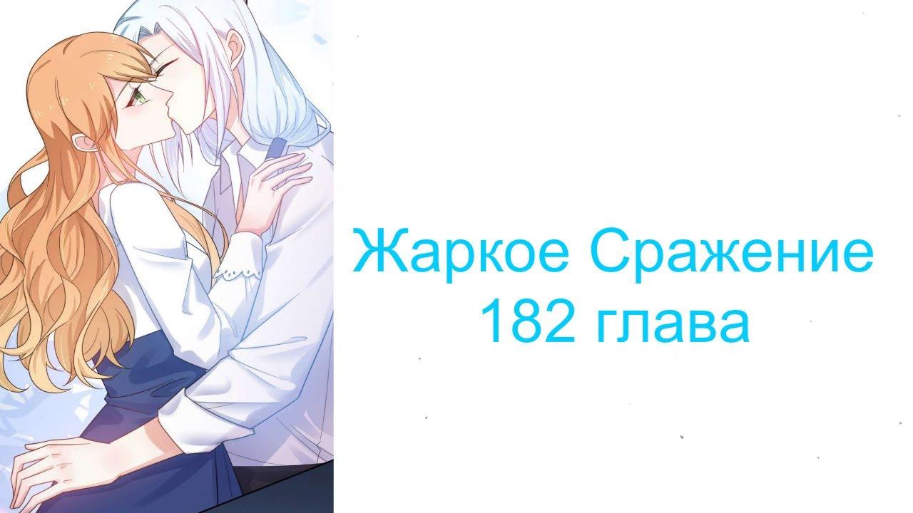 Жаркое Сражение 182 глава [Перевод на русском и озвучка манги]