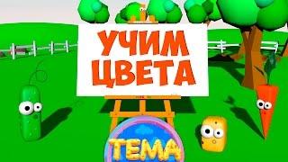 ДОБРЫЕ МУЛЬТИКИ для детей - УЧИМ ЦВЕТА зеленый оранжевый желтый ГРЯДОЧКА БО