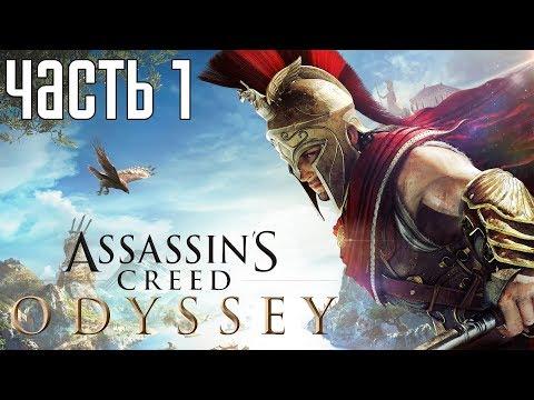 Assassin's Creed: Odyssey ► Прохождение на русском #1 ► НОВЫЙ АССАССИН! ЗА СПАРТУ!