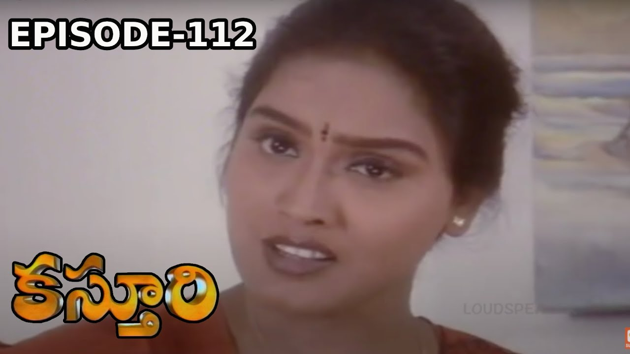 Kasthuri Telugu Serial Episode 112 | Anitha Chowdary, Rajeev Kanakala | Manjula Naidu | Loud Speaker