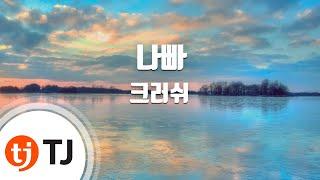 [TJ노래방] 나빠(NAPPA) - 크러쉬(Crush) / TJ Karaoke