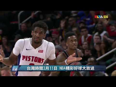 愛爾達電視20190311| 台灣時間3月11日 NBA精彩好球大放送