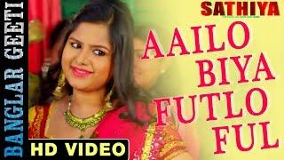 New Bengali Movie Song | AAILO BIYA FUTLO FUL | Sathiya | VIDEO SONG | Anirban, Ipsita