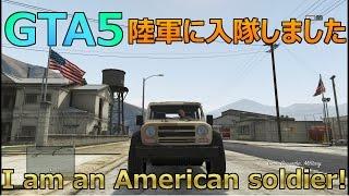 【GTA5】陸軍兵士による米軍基地案内。Army Base thumbnail