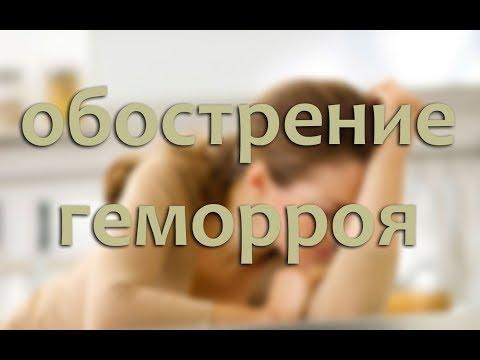 Обострение геморроя: причины, лечение, диета, что делать