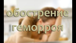 видео Первая помощь при геморрое и его обострении