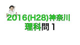2016年、平成28年神奈川県立高校入試、理科の問1の解説動画です。 物理...
