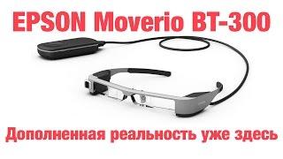 Epson Moverio BT-300 - видео обзор и тестирование очков дополненной реальности