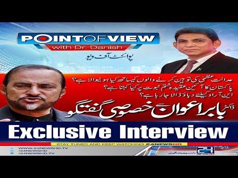 Exclusive talk with Babar Awan | Point of View | 7 February 2018 | 24 News HD