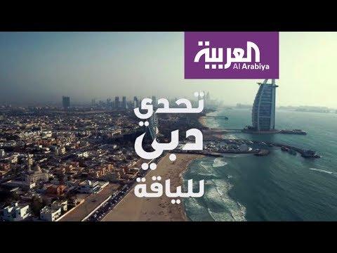 صباح العربية: دبي تتحدى الجميع  - نشر قبل 2 ساعة
