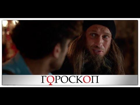 смотреть российские фильм гороскоп на удачу
