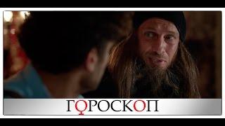 Кино «Гороскоп на удачу» / Трейлер / Фильм 2015 / Комедия / Нагиев