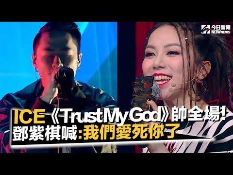 《中國新說唱》ICE《Trust My God》帥全場! 鄧紫棋甜喊:我們愛死你了|NOWnews今日新聞