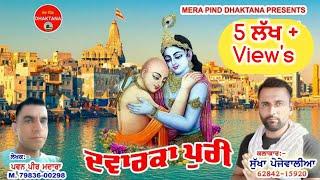 Dwarka Puri || Sukha Pojewalia || Pawan Bhumbla || Mpd Music || New Punjabi Song || Dharmik Song ||