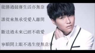 Tvb 純熟意外 主題曲:  命運的意外  Hubert Wu  胡鴻鈞 Lyrics