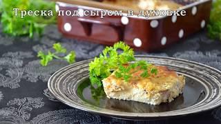 Треска с сыром в духовке