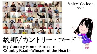 Furusato〜Country Road (Whisper of the Heart)  from Sydney / Voice Collage 故郷〜カントリー・ロード