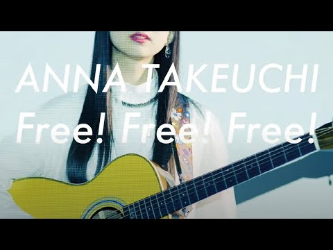 竹内アンナ Anna Takeuchi / Free! Free! Free!【Music Video】