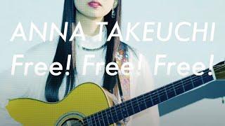 竹内アンナ / Free! Free! Free!
