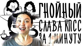 ГНОЙНЫЙ (СЛАВА КПСС) ЗА 1 МИНУТУ / РЕАКЦИЯ НАДЕЖДЫ на канал и на видео клип DegraTube ДеграТуб
