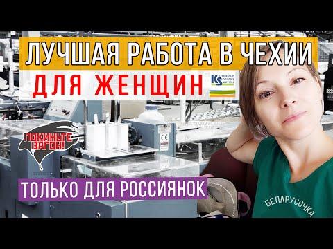 Работа ДЛЯ ЖЕНЩИН в Чехии! / ПОКИНЬТЕ ВАГОН