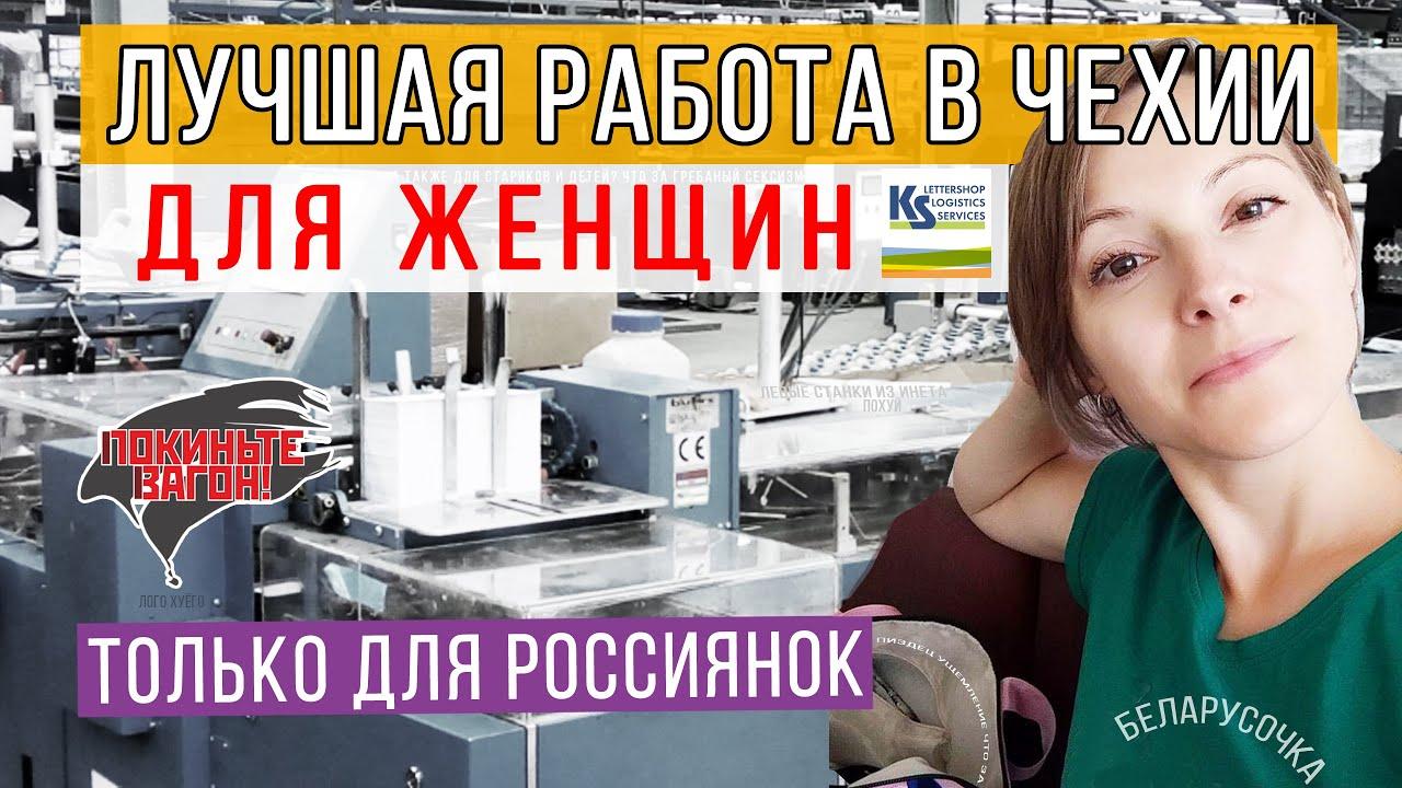 Работа в чехии для девушек анна захарова
