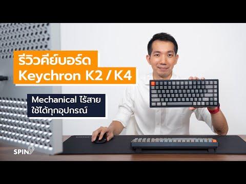 [spin9] รีวิวคีย์บอร์ด Keychron K2 / K4  Mechanical ไร้สาย ใช้ได้ทุกอุปกรณ์