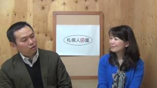 札幌人図鑑 本宮大輔さん 1