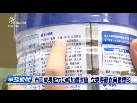 市面成長配方奶粉加傷濟糖 立委呼籲食藥署標明