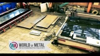 видео Металлообработка, изделия из металла